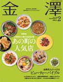 月刊 金澤2月号