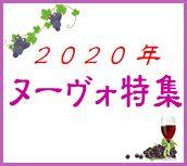 2020年ヌーヴォ