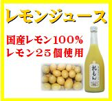 国産レモンジュース