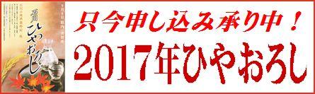 2017年ひやおろし