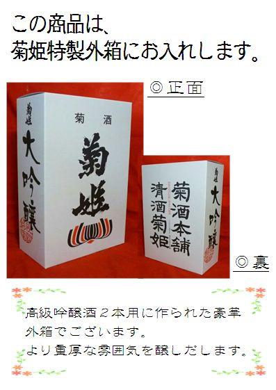 菊姫特別カートン