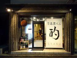 日本酒バル酌