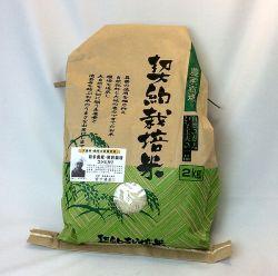 和多農産契約栽培コシヒカリ2kg