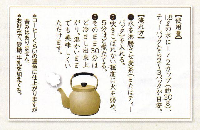 上州屋麦茶