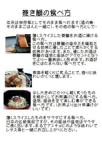巻き鰤の食べ方