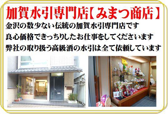 加賀水引専門店【みまつ商店】