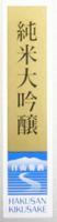白山菊酒呼称統制機構認定マーク